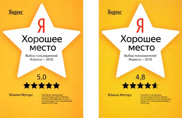 Юнион Моторс - хорошее место! Выбор пользователей Яндекса -2018