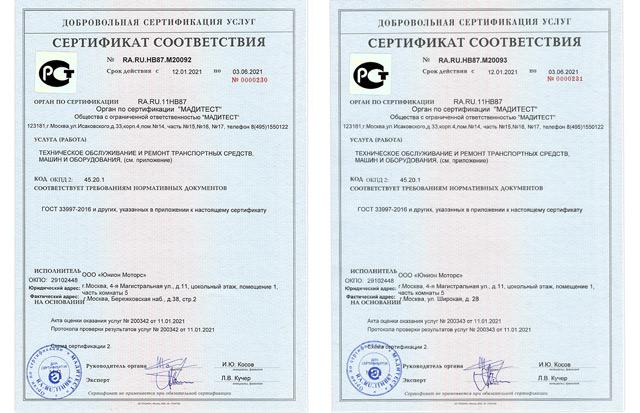 Сертификаты ГОСТ Р техцентров Юнион Моторс