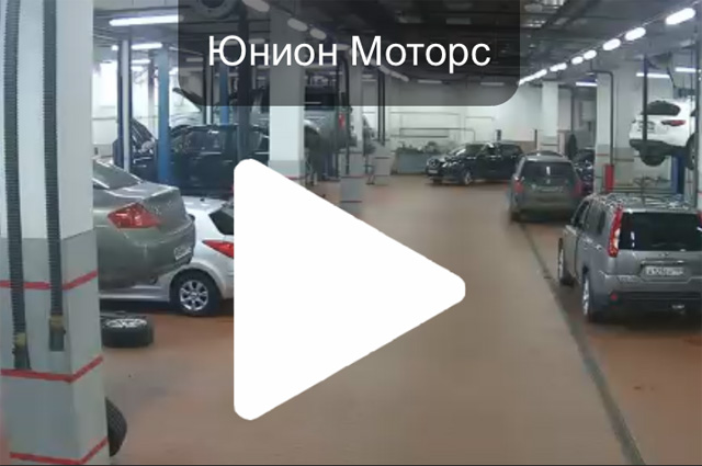 Техцентр Юнион Моторс Калужская