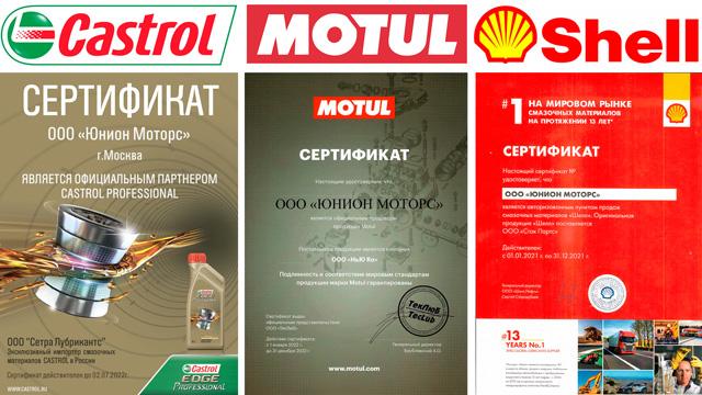 Сертификаты партнера Shell, Castrol и Motul